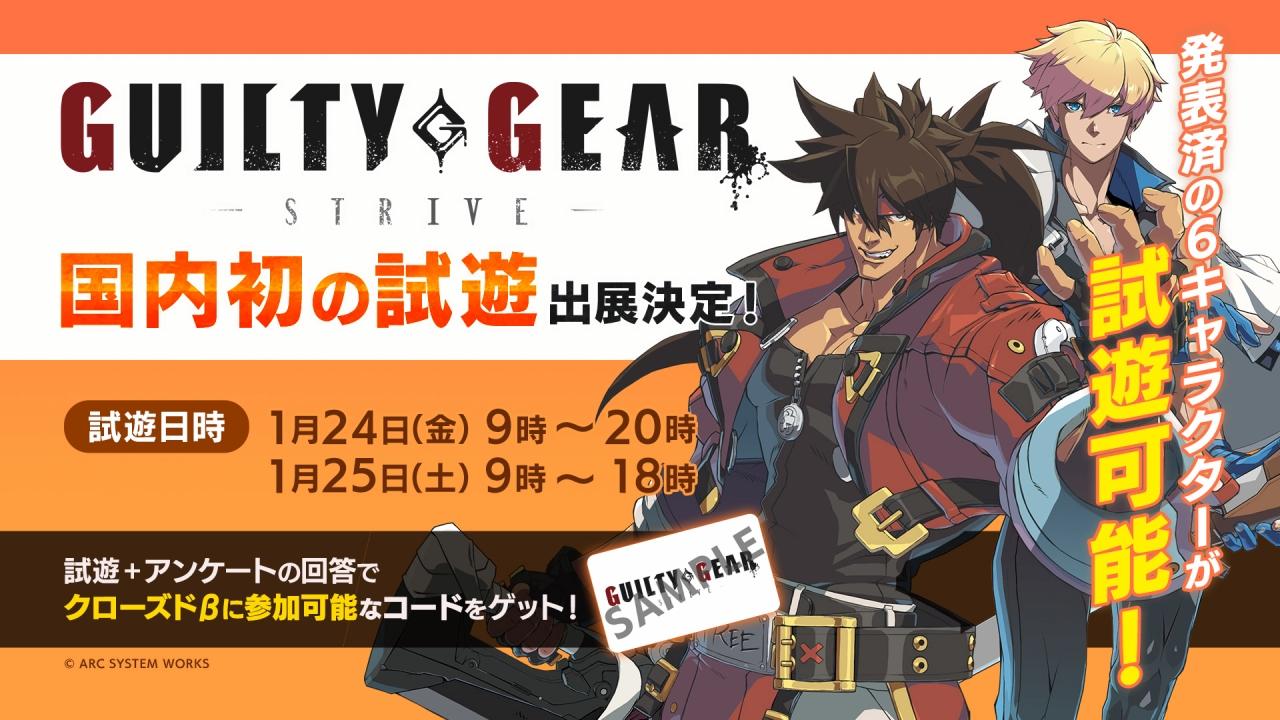 Guilty Gear Strive EVO Japan 2020 Demo