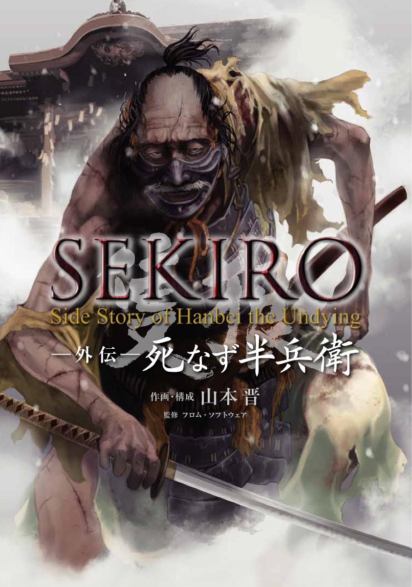 Sekiro Spinoff Manga