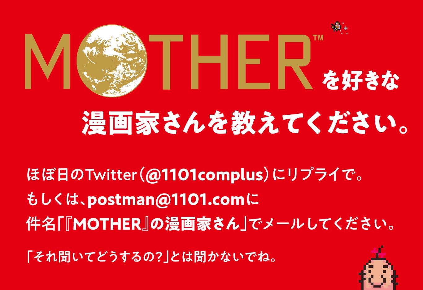 mother manga