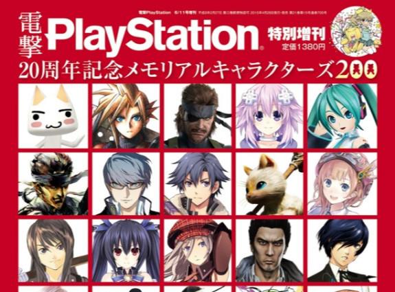Dengeki PlayStation