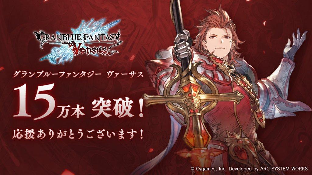 Granblue Fantasy Versus 150,000 in shipments and digital sales Japan