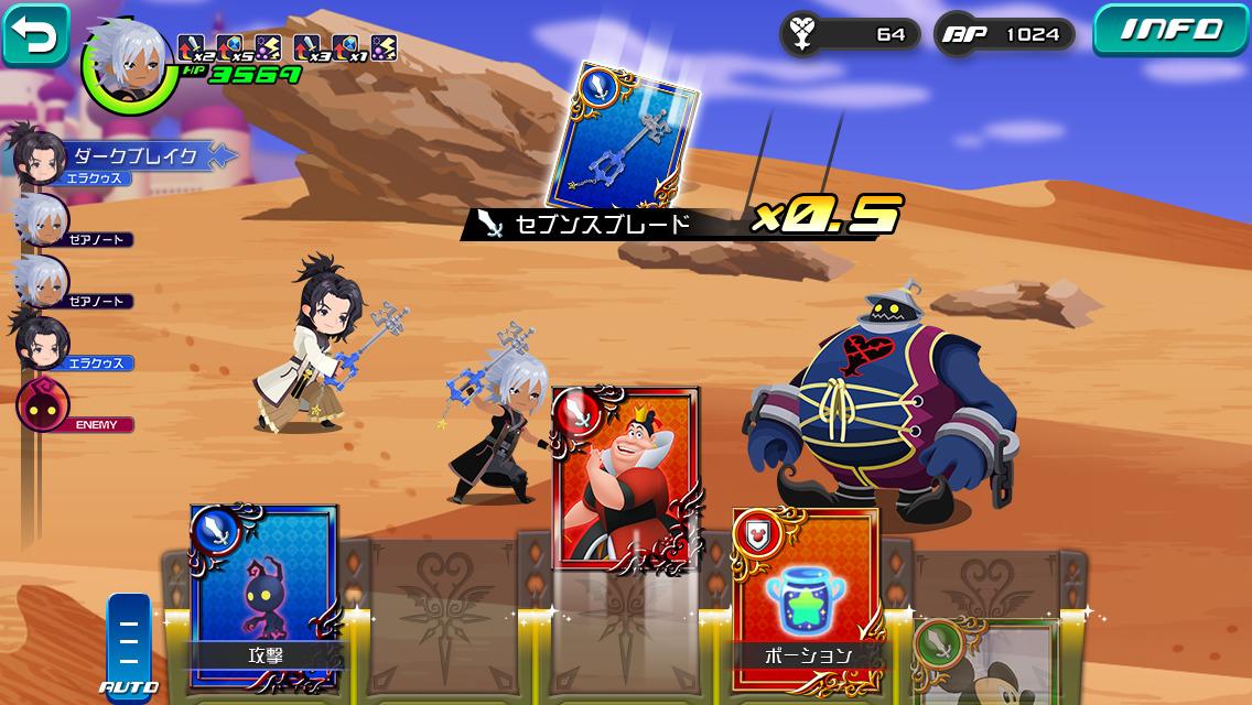 Kingdom Hearts Union χ Dark Road