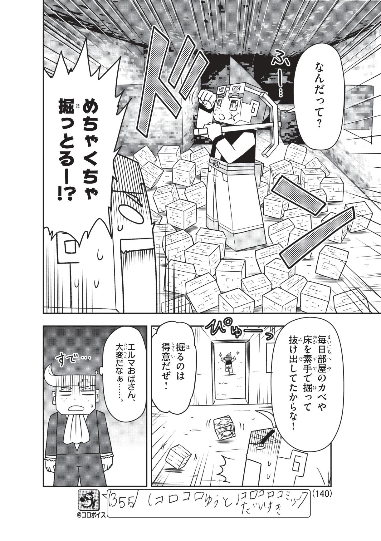 Minecraft Manga