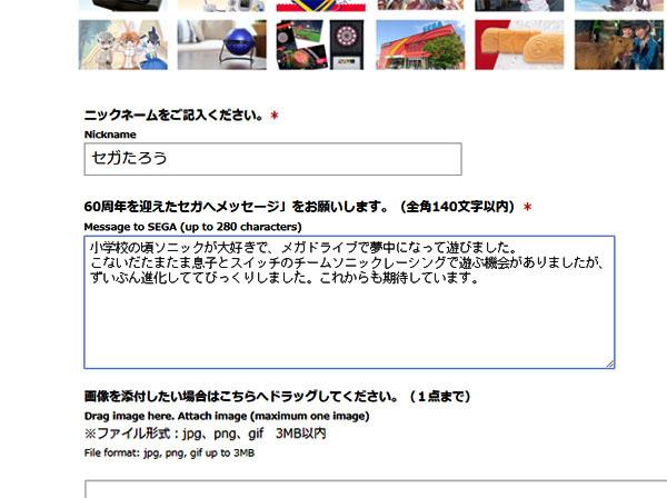 Sega 60th anniversary message