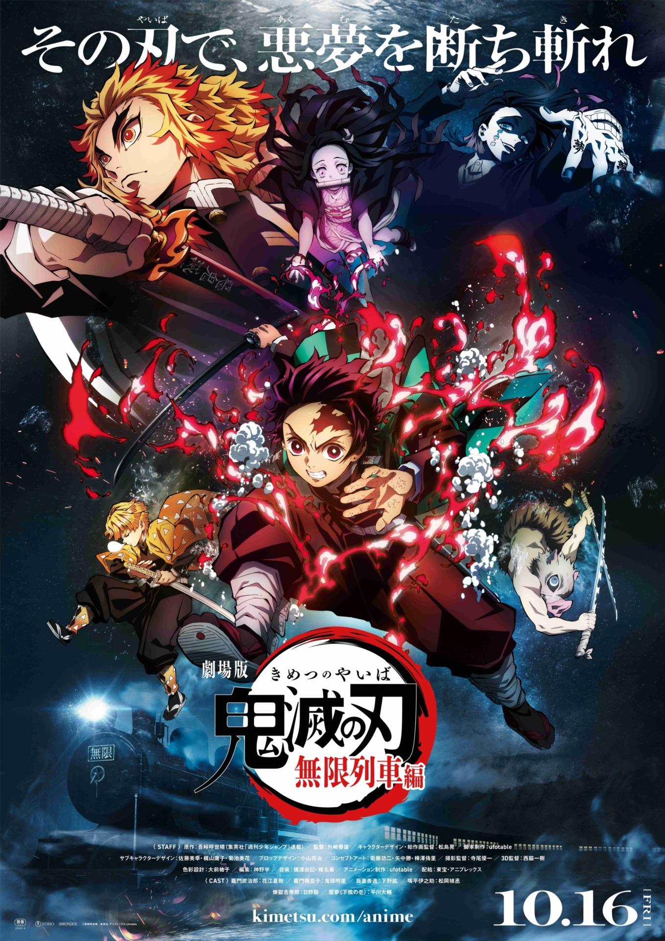 demon slayer movie release date demon slayer movie poster