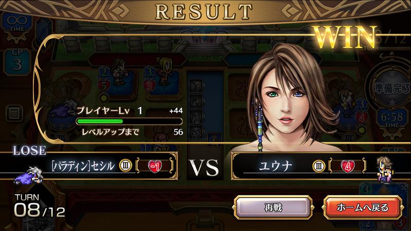 Final Fantasy Digital Card Game ending service