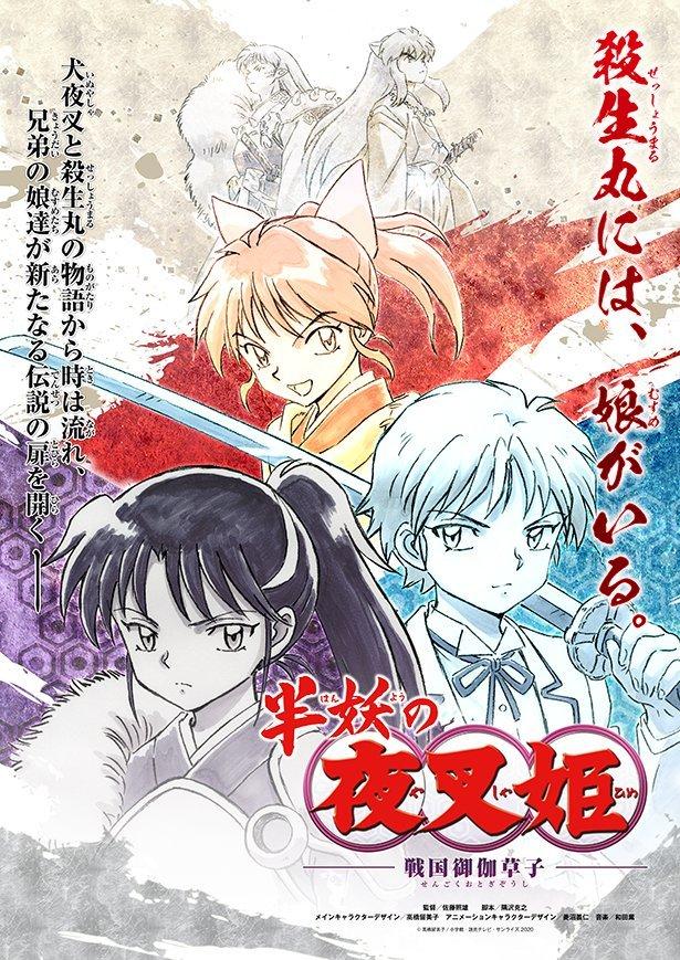 Inuyasha anime project Hanyou no Yashahime: Sengoku Otogi Soushi
