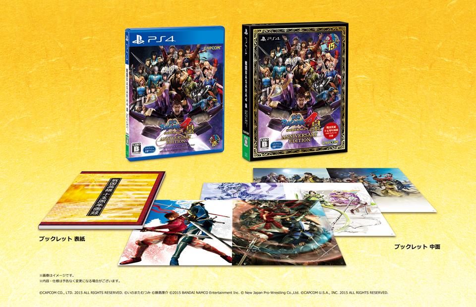 Sengoku Basara 4 Sumeragi Anniversary Edition