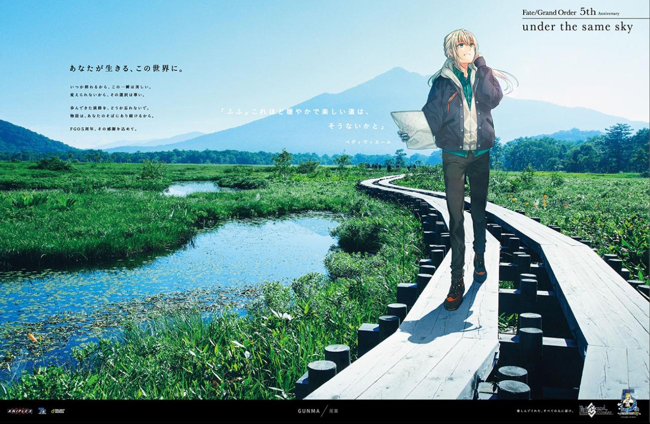Fate/Grand Order 5th Anniversary