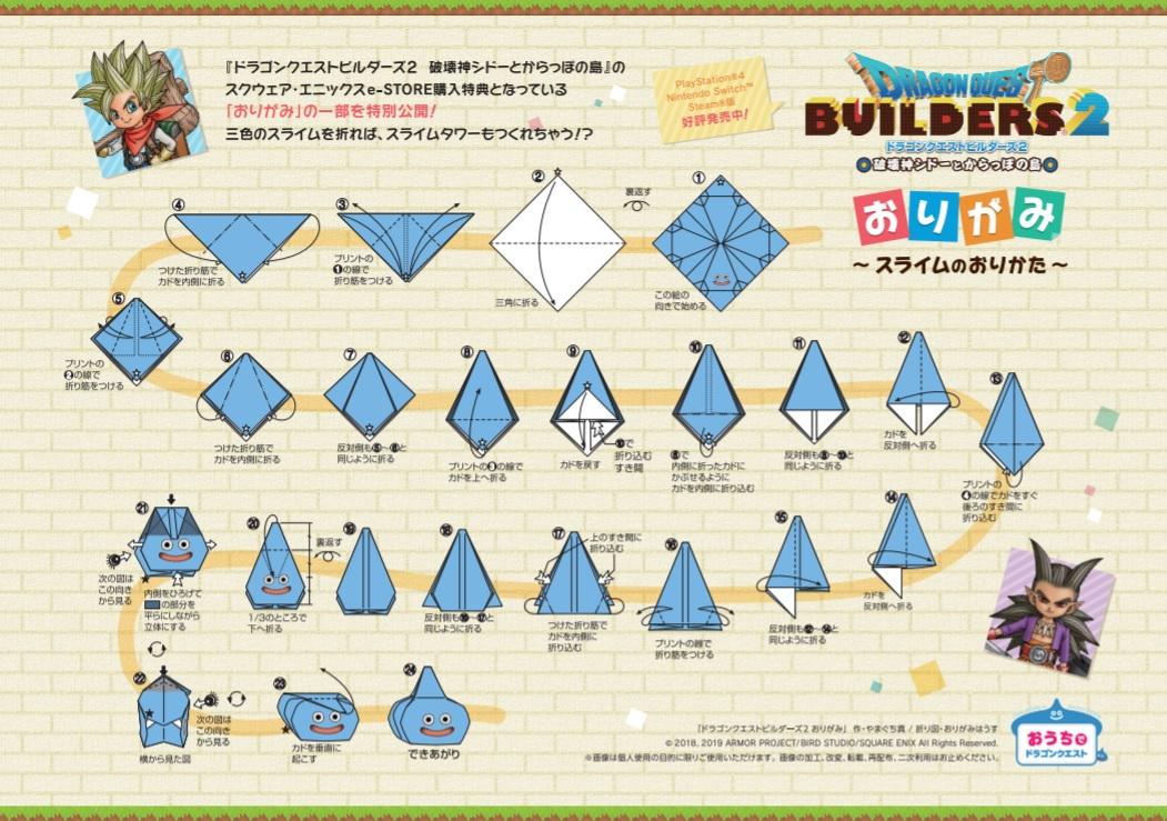 dragon quest origami