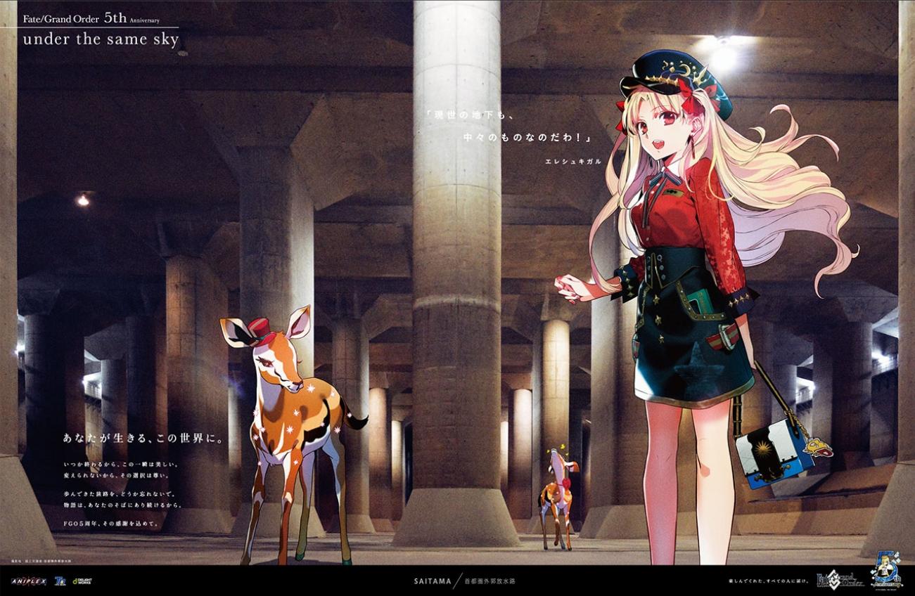 Fate / Grand Order 5th Anniversary