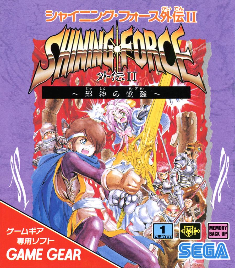 Game Gear Micro Yellow Shining Force Gaiden