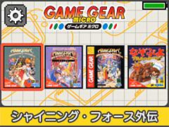 Game Gear Micro Yellow