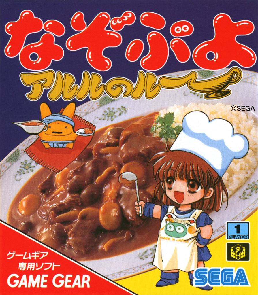 Game Gear Micro Yellow Nazo Puyo: Arle no Roux