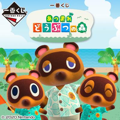 Animal Crossing New Horizons Ichiban Kuji Lottery