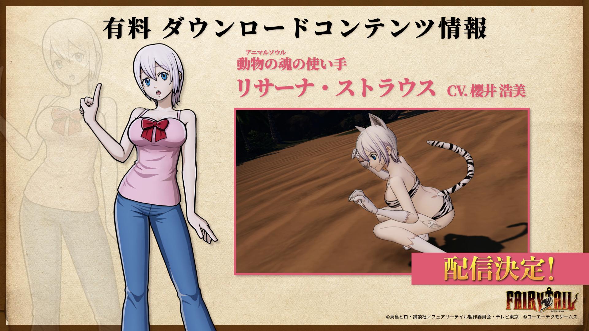 Lisanna Strauss Fairy Tail RPG Lyon, Levy, Lisanna, and Elfman as DLC, Photo Mode Update