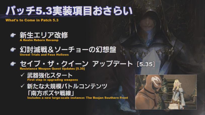 Final Fantasy XIV A Realm Reborn Patch 5.3