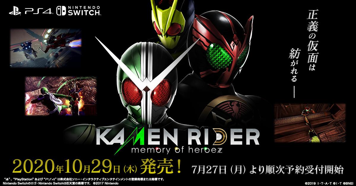 Kamen Rider Memory of Heroez PS4 Switch