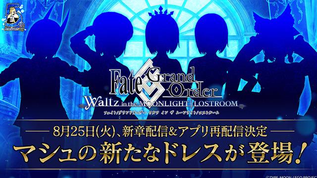 Fate/Grand Order Waltz in Moonlight Download