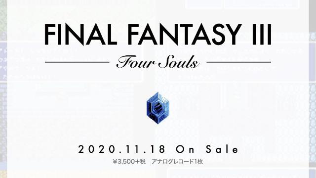 Final Fantasy III Four Souls