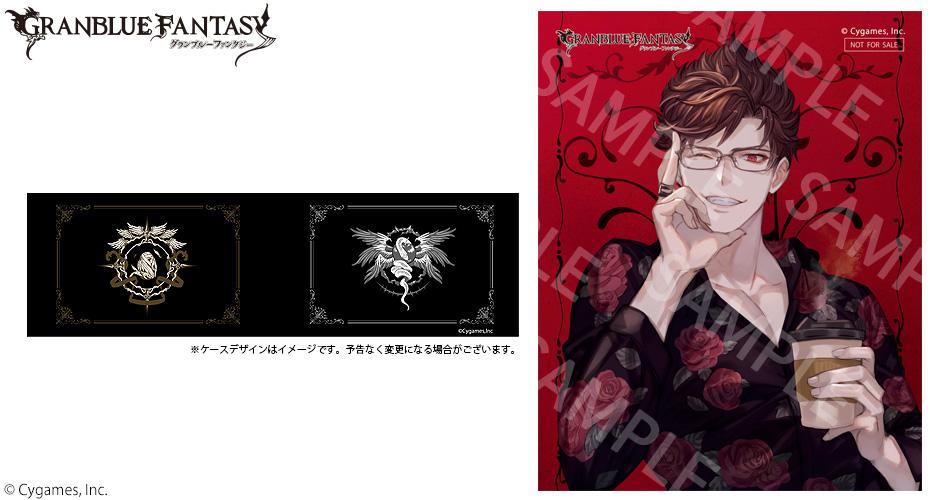 Granblue Fantasy collaboration glasses Belial