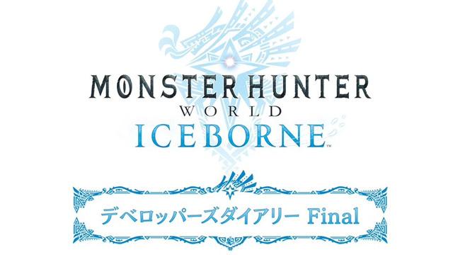Monster Hunter World: Iceborne Developer Diary Final