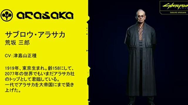 Masane Tsukayama Cyberpunk 2077