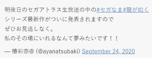 New Yakuza Game Announcement TGS 2020 September 27 2020