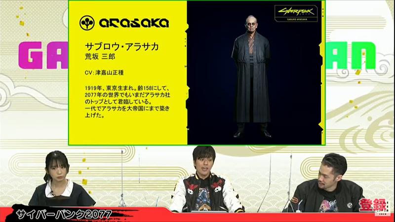 Saburo Arasaka Cyberpunk 2077