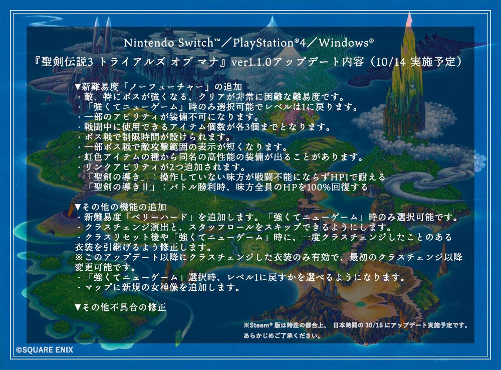 Trials of Mana 1.1.0 Update No Future Very Hard