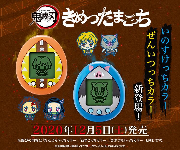 Demon Slayer Tamagotchi Zenitsu & Inosuke