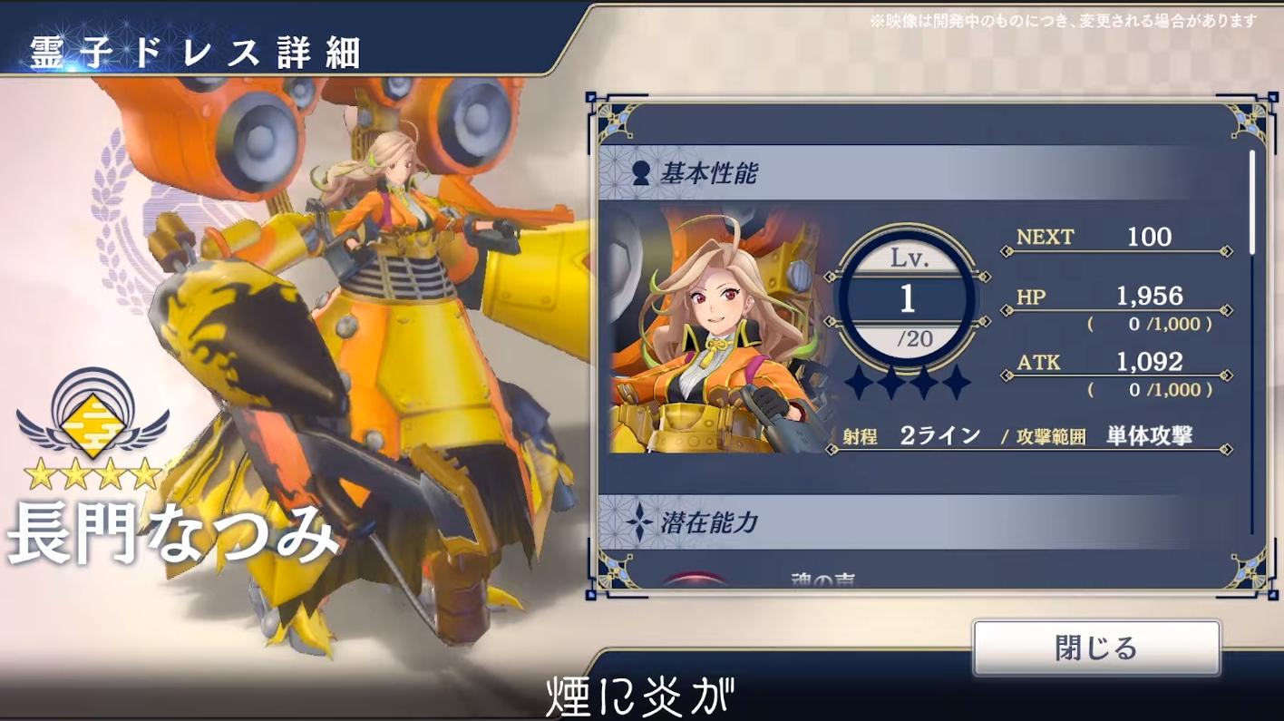Sakura Revolution Gameplay Trailer 3