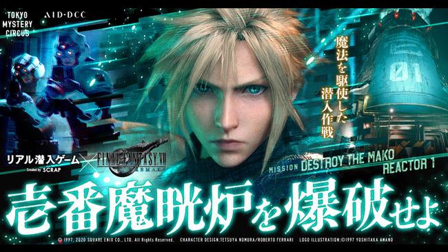 Final Fantasy 7 Remake - Destroy the Mako Reactor in Real Life Tokyo