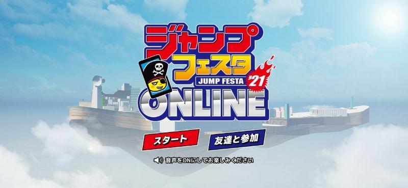 Jump Festa 2021 Online Smartphone App