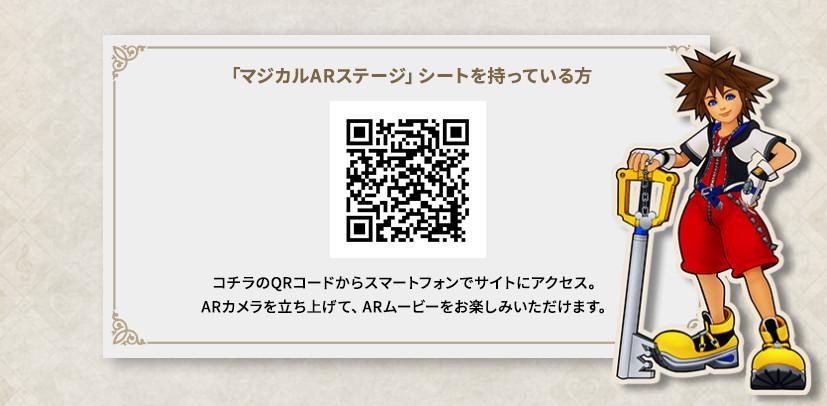 Kingdom Hearts Magical AR Stage