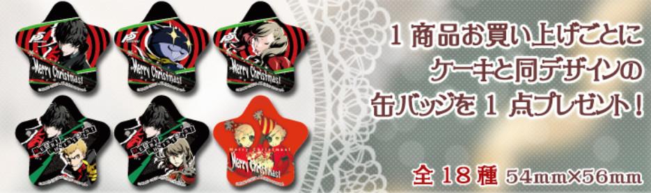 Persona 5 Christmas Cakes