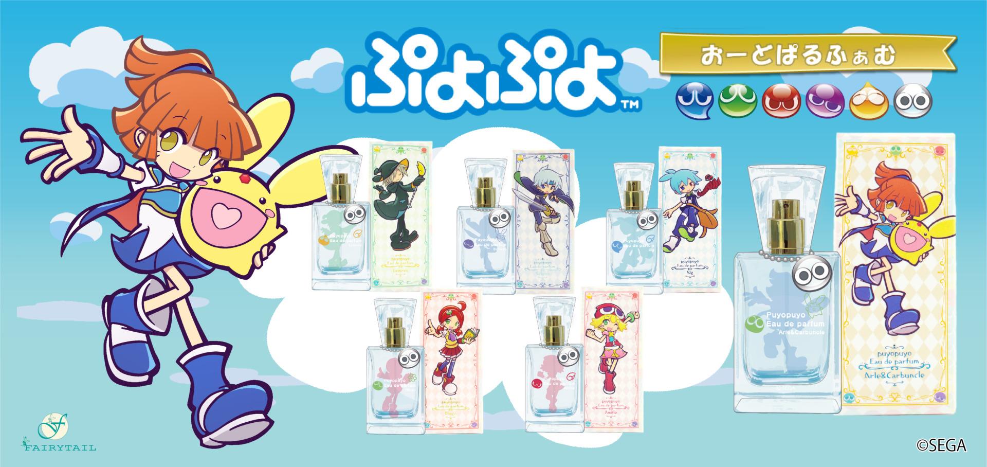 Puyo Puyo Character Perfumes