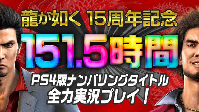 Yakuza series 15th anniversary - 151.5 hour long stream