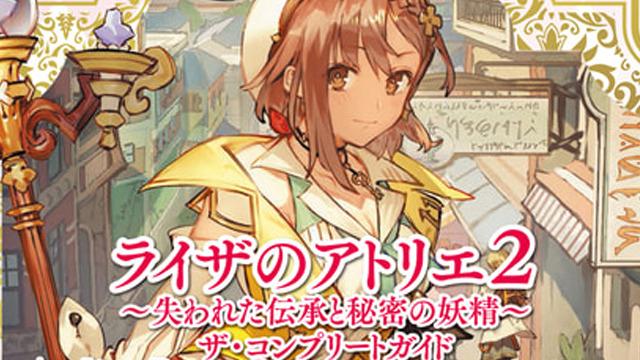 Atelier Ryza 2 Guidebook