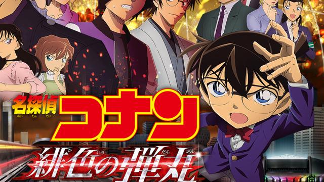Detective Conan Scarlet Bullet Release Date