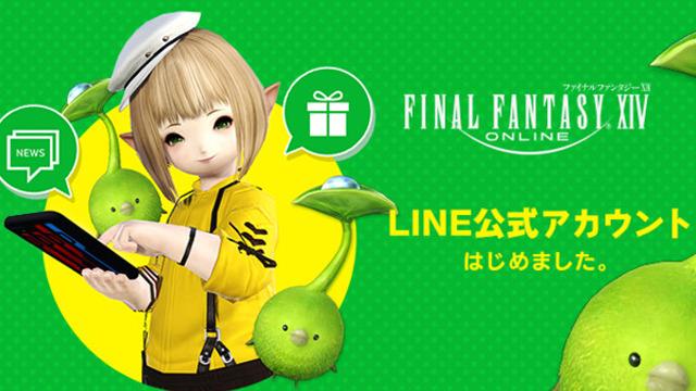 Final Fantasy XIV LINE App Account Wallpaper