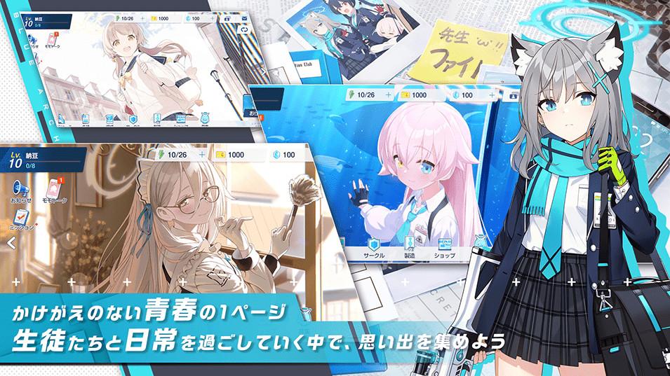 Blue Archive Japan release date