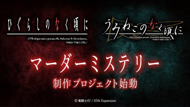 Umineko Higurashi Murder Mystery Board Game