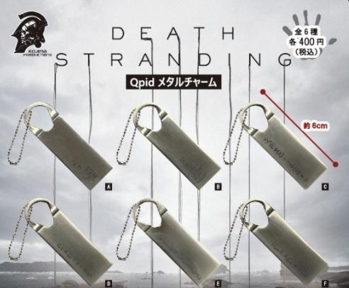 Death stranding Q-pid