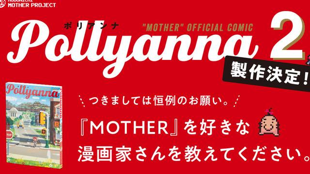 Pollyanna 2 Mother Comic