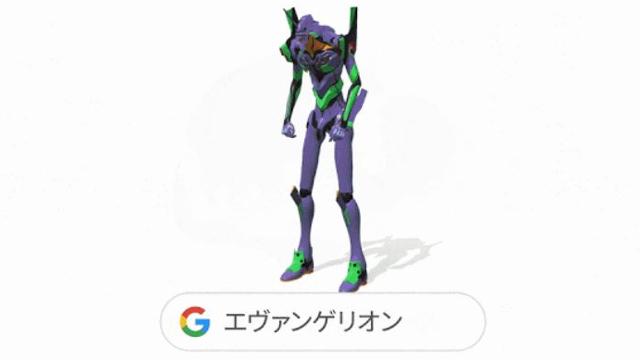 Evangelion Google AR