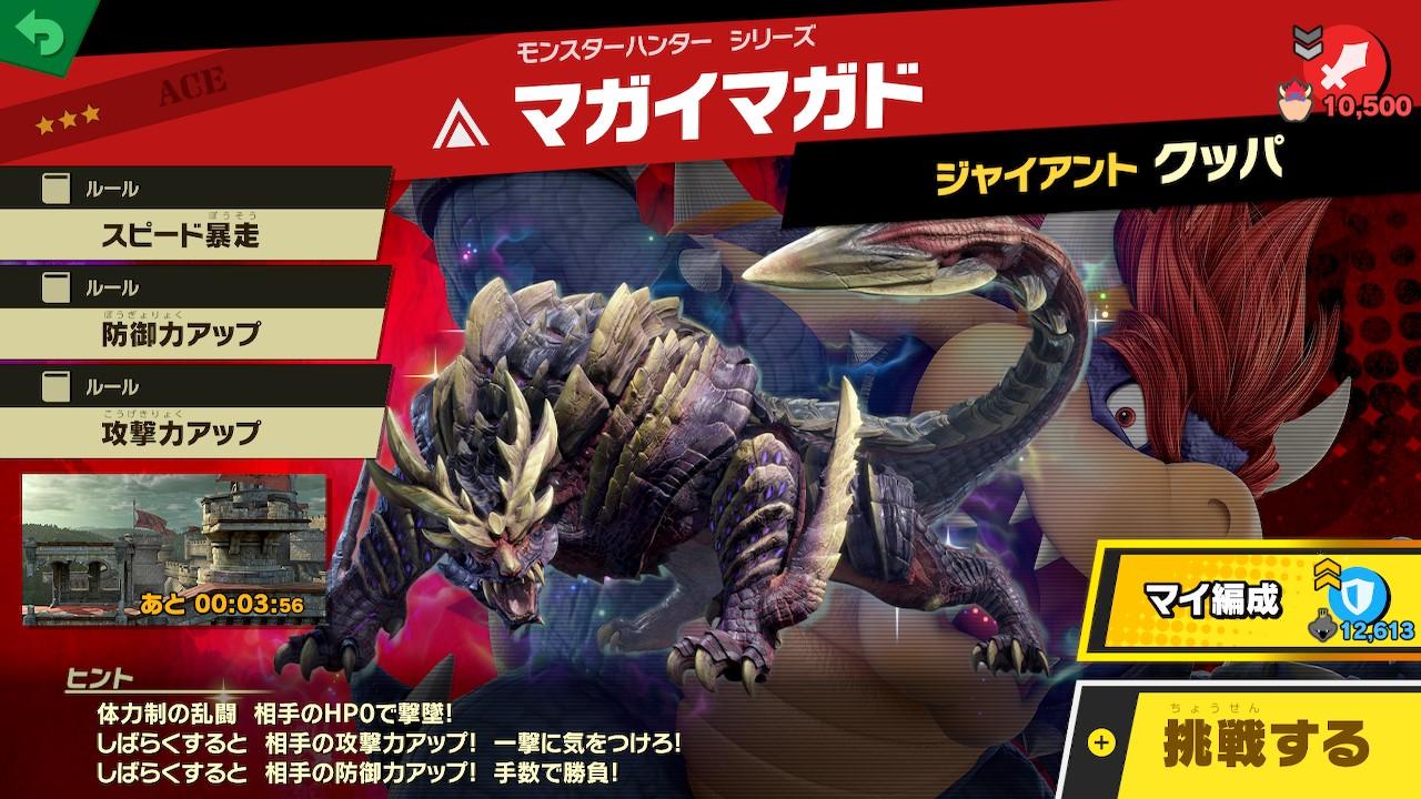 Super Smash Bros Ultimate Monster Hunter Magnamalo