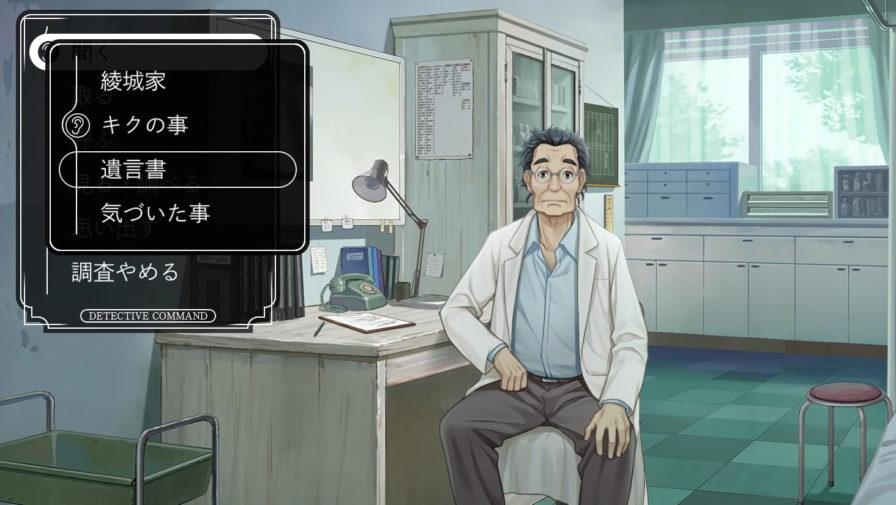 Famicom Detective Club Trailers