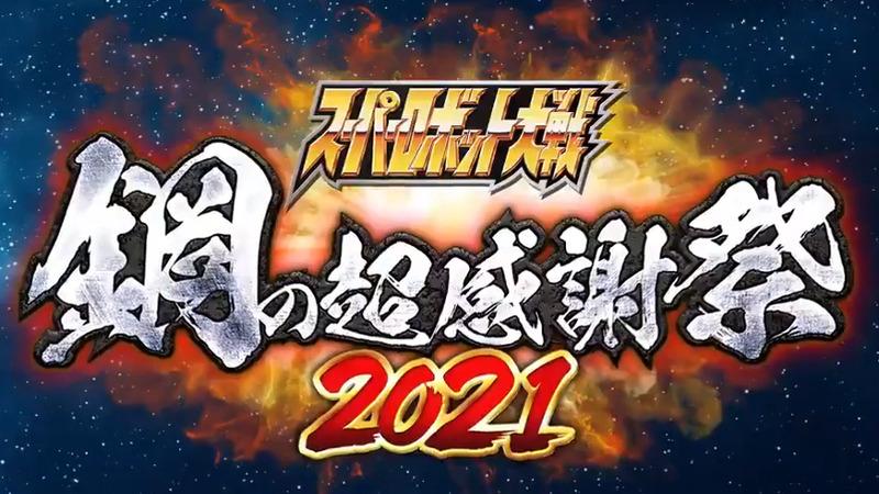 Super Robot Wars 30th Anniversary Event - Super Gratitude Festival of Steel 2021