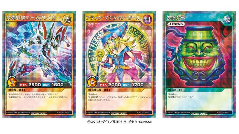 Yu-Gi-Oh! Rush Duel early purchase bonus cards